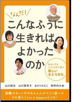 山川紘矢さん、亜希子さん、あさりみちこさんとの対談書籍
