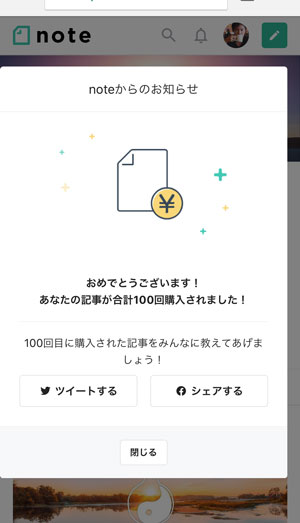 note記事100回