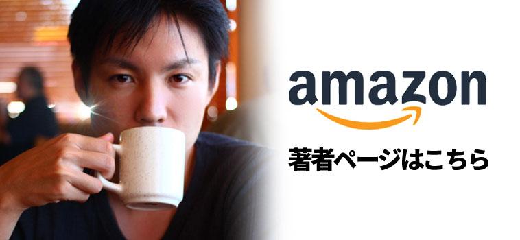 Amazon著者ページ